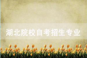 2020年武汉科技大学自考招生专业及形式