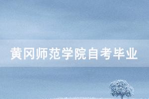 2020年9月黄冈师范学院自考网上申请毕业通知