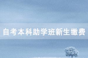 2020年武汉工程大学自考全日制本科助学班新生缴费公告