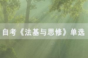 2020年武汉自考《法基与思修》单选题及答案练习(10)