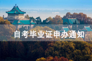 2020年9月武汉工程大学自考毕业证申办通知