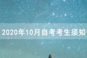 2020年10月湖北省自考考生须知