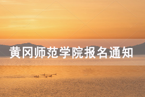 2020年10月黄冈师范学院自考网上报名通知