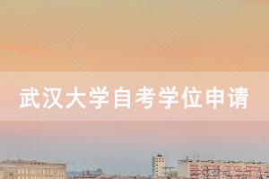 武汉大学春季自考社会考生申请学位补充通知