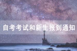 华中农业大学2020年自考考试和新生报到通知