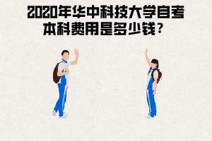 2020年华中科技大学自考本科费用