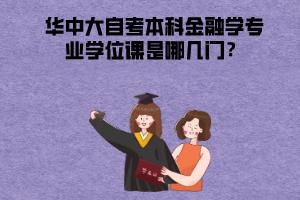 华中大自考本科金融学专业学位课是哪几门