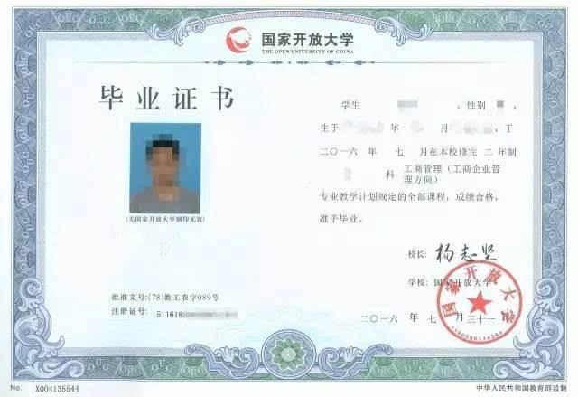 国家开放大学毕业证样本