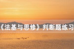 2020年10月湖北自考《法基与思修》判断题及答案练习(3)