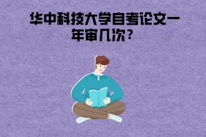 华中科技大学自考论文一年审几次