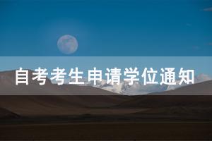 2020年秋季武汉大学自考社会考生申请学位通知