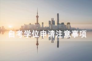 2020年秋季武汉大学自考学位申请要求和注意事项有哪些