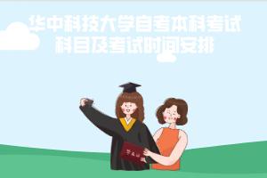 华中科技大学自考本科考试科目及考试时间安排