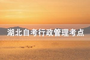 2020年10月湖北自考行政管理第六章:行政管理事务