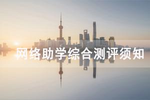 2020年10月武汉大学自考课程网络助学综合测评须知