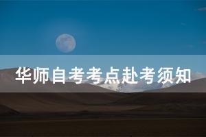 2020年10月湖北自考华中师范大学考点赴考须知