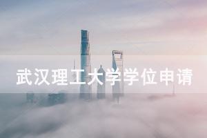 2020年下半年武汉理工大学自考学位申报说明