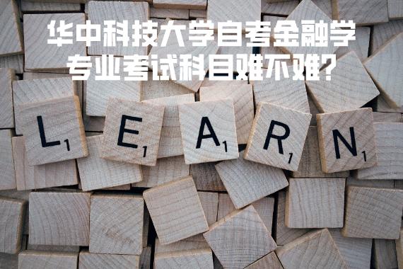 华中科技大学自考金融学专业考试科目难不难?