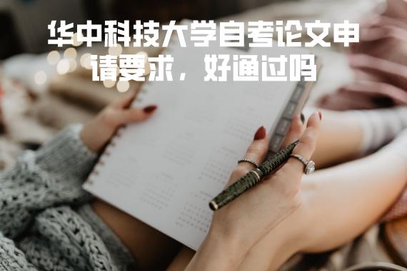 华中科技大学自考论文申请要求,好通过吗