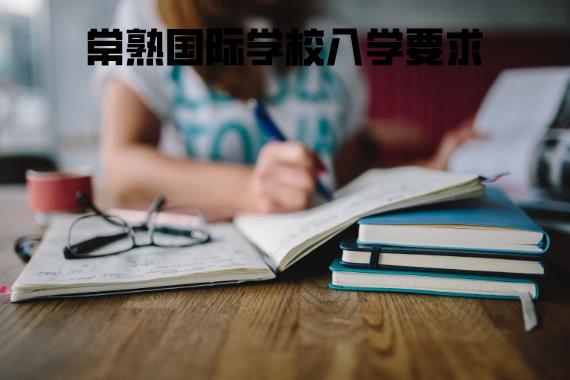 常熟国际学校入学要求