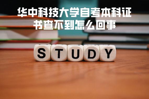 华中科技大学自考本科证书查不到怎么回事