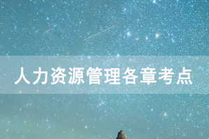 2020年10月武汉自考《人力资源管理》考点讲解(10)