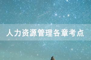 2020年10月武汉自考人力资源管理各章考点汇总