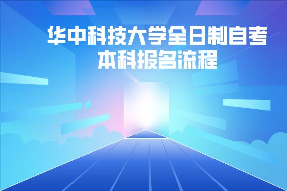 华中科技大学全日制自考本科报名流程