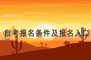 湖北自考汉语言文学专业报名条件及报名入口
