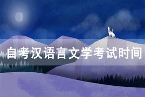 2020年10月湖北自考汉语言文学专业考试时间