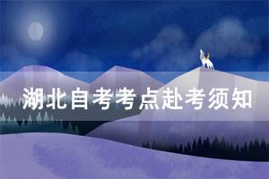 2020年10月江汉大学自学考试考点赴考须知