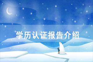 《中国高等教育学历认证报告》介绍