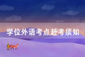 2020年华中师范大学自考成人学位外语考点赴考须知