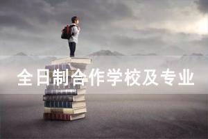 2020年武汉理工大学自考全日制助学合作学校及专业