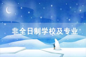 2020年武汉理工大学自考非全日制专升本合作学校及其招生专业