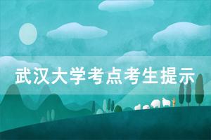 2020年湖北省自考成人学位外语考试武汉大学考点考生出行提示