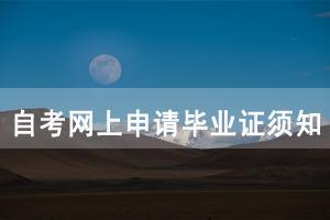 2020年12月湖北省自考网上申请毕业证须知