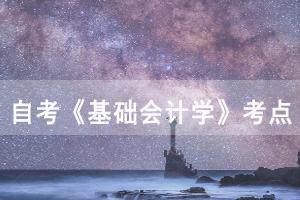 2020年10月武汉自考《基础会计学》第三章考点