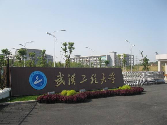 武汉工程大学自考本科助学班