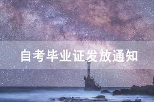 2020年9月武汉生物工程学院自考毕业证发放通知