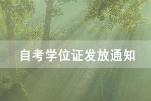 2020上半年武汉生物工程学院自考学位证发放通知