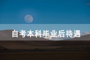 报考武汉工程大学自考本科助学班毕业后待遇