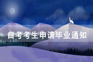 2020年下半年黄冈师范学院自考考生申请毕业通知