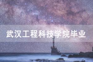 2020年12月武汉工程科技学院自考毕业证网上申报通知