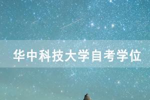 申请华中科技大学自考学位需要准备哪些材料