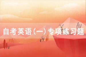 2021年4月武汉自考英语(一)专项练习题及答案(20)