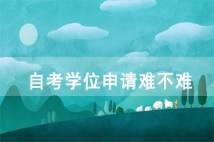 黄冈师范继续教育学院自考学位申请难不难,要满足哪些条件