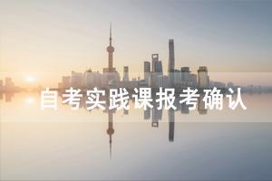 2020下半年华中师范大学自考实践课报考确认时间及注意事项
