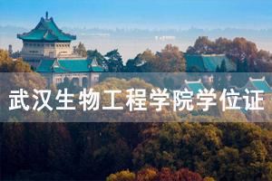 2020下半年武汉生物工程学院成人本科毕业生学位申请须知