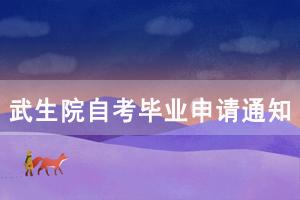 2020年12月武汉生物工程学院自考毕业证办理通知